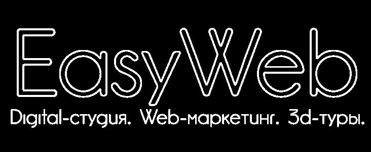 Студия EasyWeb